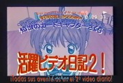 Card Captor Sakura: Memorial Videos, 2 - 2
