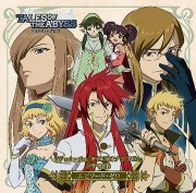 Tales of the Abyss, Drama CD -Episode Zero- - 1
