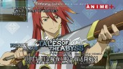 Tales of the Abyss, PV 3 - 1