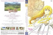 Tales of Symphonia: The Animation (Saga de Sylvarant), Collector\'s Edition Scans: DVDs 1-2 - 1