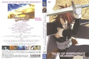 Tales of Symphonia: The Animation (Saga de Sylvarant), Collector\'s Edition Scans: DVDs 1-2 - 2