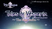 Tales of Vesperia: The First Strike, PV 1 - 6